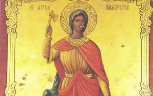17 Ιουλίου, Αγία Μαρίνα, Μεγαλομάρτυς, 17 iouliou, agia marina, megalomartys