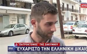 Ζάκυνθος, Ελεύθερος, - Από, zakynthos, eleftheros, - apo