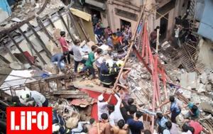 Κατάρρευση 4όροφου, Ινδία - Δεκάδες, katarrefsi 4orofou, india - dekades