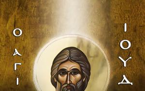 Κατεβάστε, Αγίου Ιούδα Θαδδαίου, katevaste, agiou iouda thaddaiou