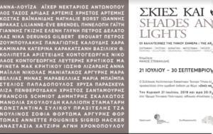 Σκιές, Φώτα, Ίδρυμα Τηνιακού Πολιτισμού, skies, fota, idryma tiniakou politismou
