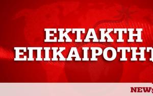 Σεισμός ΤΩΡΑ, Κατέρρευσε, Αθήνας, seismos tora, katerrefse, athinas