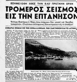 Κεφαλληνία Ζάκυνθος Ιθάκη, Τύπος,kefallinia zakynthos ithaki, typos