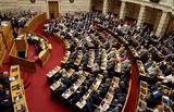 Υπουργικό Συμβούλιο,ypourgiko symvoulio