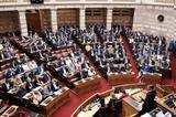 Βουλή, Ψήφο, 158,vouli, psifo, 158