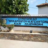 Συναγερμός, ΚΑΑΥ Πλαταμώνα- Χάθηκε,synagermos, kaaf platamona- chathike