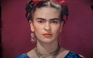 Φρίντα Κάλο, Βρέθηκε, frinta kalo, vrethike