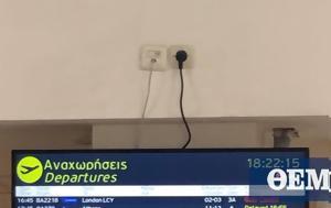 Αεροπορική, Αθήνα, aeroporiki, athina