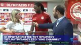 Ολυμπιακός – Πλζεν, One Channel,olybiakos – plzen, One Channel