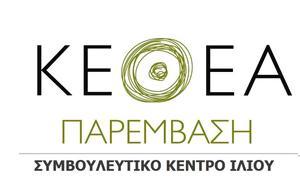 Συνεχίζεται, Συμβουλευτικού Κέντρου ΚΕΘΕΑ ΠΑΡΕΜΒΑΣΗ, Δήμο Ιλίου, synechizetai, symvouleftikou kentrou kethea paremvasi, dimo iliou