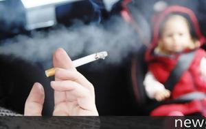 Κάπνισμα, Πρόστιμα, 1 500, kapnisma, prostima, 1 500