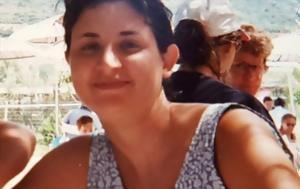 Πέθανε, Μαρία Νικολούδη, pethane, maria nikoloudi