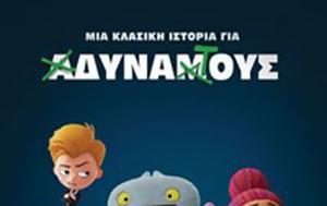 Προβολή, Τα Ασχημογλυκούλια, Cine Kastro, provoli, ta aschimoglykoulia, Cine Kastro