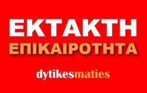 Αποκολλήθηκε, Εθνική Οδό Αθηνών – Λαμίας, apokollithike, ethniki odo athinon – lamias
