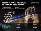 Cosmote, Fiber, Home, Αθήνας,Cosmote, Fiber, Home, athinas