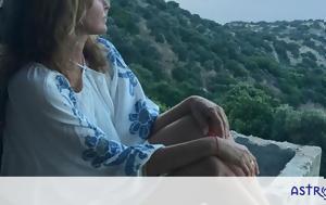 Αυτό, Τζένης Μπαλατσινού, Πάτμο, afto, tzenis balatsinou, patmo