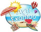 Αντί, - Ανασκόπηση, 04 Αυγούστου, 11 Αυγούστου,anti, - anaskopisi, 04 avgoustou, 11 avgoustou