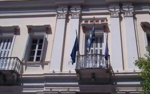 23 Αυγούστου, Δημοτικού Συμβουλίου Πάτρας, 23 avgoustou, dimotikou symvouliou patras