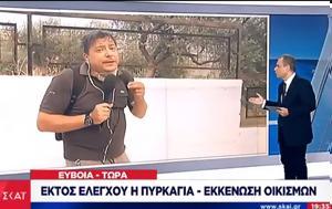 Εύβοια, Σάλος, ΣΚΑΪ Νίκου Υποφάντη - Ας, Βίντεο, evvoia, salos, skai nikou ypofanti - as, vinteo