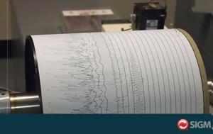ΤΩΡΑ Σεισμός, Κέρκυρα, tora seismos, kerkyra