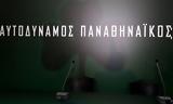 PAO ALIVE, Διαπαιδαγωγεί Παναθηναϊκούς,PAO ALIVE, diapaidagogei panathinaikous