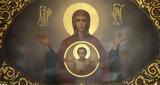 12404 -, Θεού, Παναγία,12404 -, theou, panagia