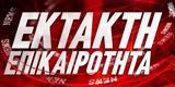 Αγνοούνται, Κάρπαθο -Βούτηξαν,agnoountai, karpatho -voutixan