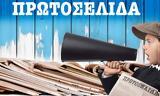 Πρωτοσέλιδα, Δευτέρα 26 Αυγούστου 2019,protoselida, deftera 26 avgoustou 2019