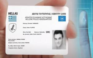 Με «ψηφιακή» υπογραφή οι νέες ταυτότητες