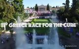 11ο Greece Race, Cure®,11o Greece Race, Cure®
