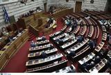 Μαρκόπουλου, Επιτροπή Δεοντολογίας, Βουλής, ΣΥΡΙΖΑ,markopoulou, epitropi deontologias, voulis, syriza