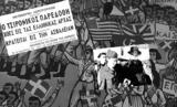Ναζιστική, Βιέννης,nazistiki, viennis