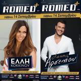 Έλλη Κοκκίνου #x26 Σάκης Αρσενίου, Romeo+,elli kokkinou #x26 sakis arseniou, Romeo+