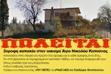Πωλείται, ΑΓΙΟ ΝΙΚΟΛΑΟ ΚΑΤΟΥΝΑΣ - [ΦΩΤΟ],poleitai, agio nikolao katounas - [foto]
