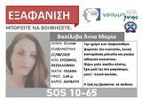 Βρέθηκε, 23χρονη, Εύοσμο Θεσσαλονίκης,vrethike, 23chroni, evosmo thessalonikis