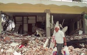σεισμός, 1999, seismos, 1999
