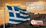 ΗΠΑ – Ελλάδα, Εκπληκτικός Αντετοκούνμπο, Τρομερό,ipa – ellada, ekpliktikos antetokounbo, tromero