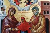 Σήμερα, Θεοπατόρων Ιωακείμ, Άννης,simera, theopatoron ioakeim, annis