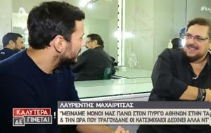 Λαυρέντης Μαχαιρίτσας, lavrentis machairitsas