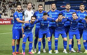 Αυτή, Εθνική Ελλάδας, Παγκόσμιο Κύπελλο 2022, afti, ethniki elladas, pagkosmio kypello 2022