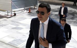 Δεκτή, Βασίλη Κικίλια, Στέφανου Χίου, dekti, vasili kikilia, stefanou chiou