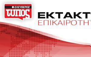 Έκτακτο, Σεισμός, Αττική, ektakto, seismos, attiki