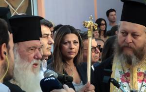 Πρώτη, Σοφίας Ζαχαράκη, proti, sofias zacharaki