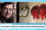 Κηδεία Λαυρέντη Μαχαιρίτσα, Ράγισε,kideia lavrenti machairitsa, ragise