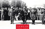 Ελλάδα, Β΄ Παγκόσμιο Πόλεμο,ellada, v΄ pagkosmio polemo