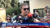 Δημήτρης Σταρόβας, Λαυρέντη, VIDEO,dimitris starovas, lavrenti, VIDEO
