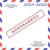 Ανακοίνωση, Θρησκευτικών, 2019-2020,anakoinosi, thriskeftikon, 2019-2020
