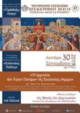 Αγίων Πατέρων, Εκκλησίας,agion pateron, ekklisias