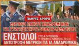 Μισθολόγιο-προσωπική, ΕΔ-ΣΑ, Οκτώβριο,misthologio-prosopiki, ed-sa, oktovrio