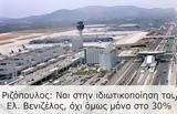 Σπύρος Ριζόπουλος, Βενιζέλος,spyros rizopoulos, venizelos